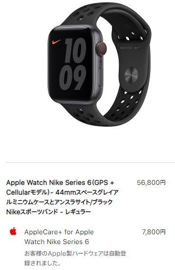 AppleWatchNikeSeries6