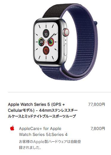 AppleWatchseries5注文