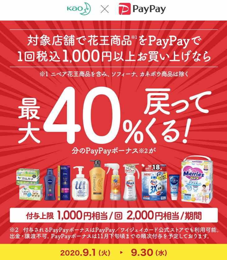 PayPay花王コラボキャンペーン