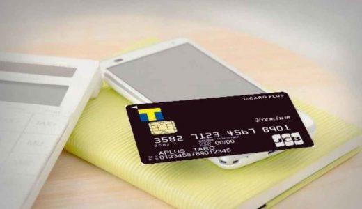 Tカード プラス PREMIUMで最大9500円分のポイント獲得!年会費実質無料のカード発行がお得