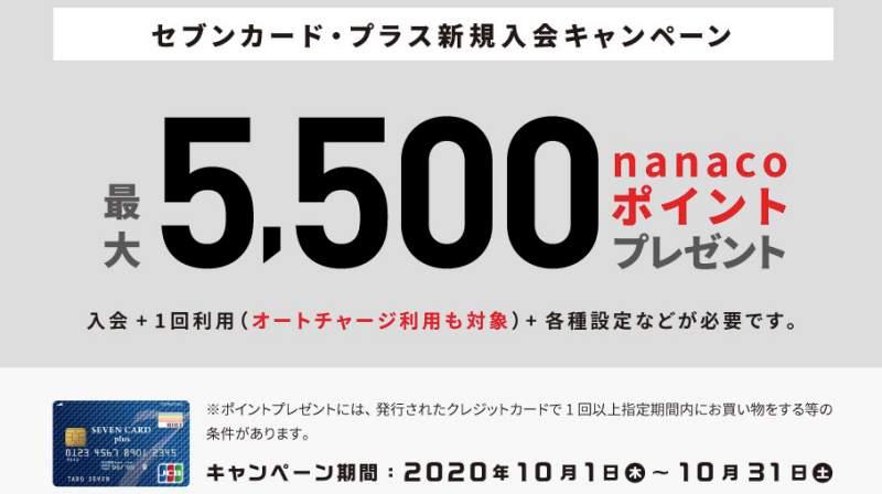セブンカードプラス新規入会キャンペーン