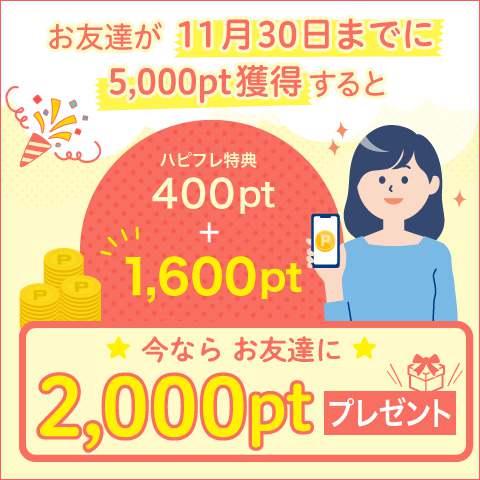ハピタス紹介キャンペーン入会特典