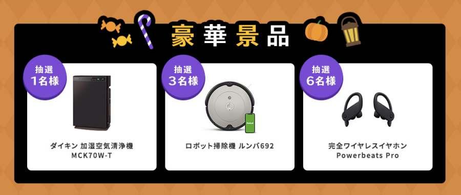 ハロウィンキャンペーン豪華賞品