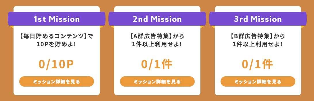ハロウィンキャンペーン3つのミッション