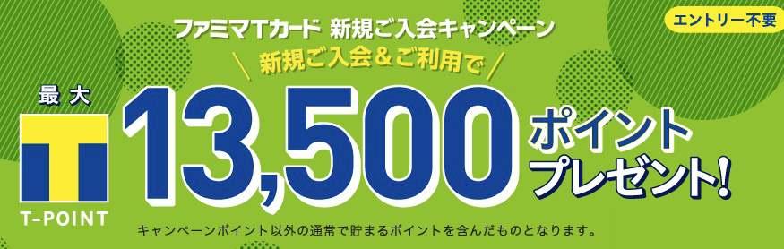 ファミマTカードの新規入会キャンペーン