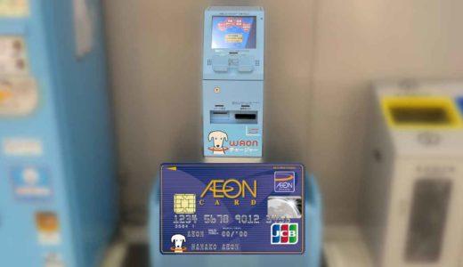 マイナポイントでもらえるWAONを28日にイオンの店舗で受け取る方法を公開