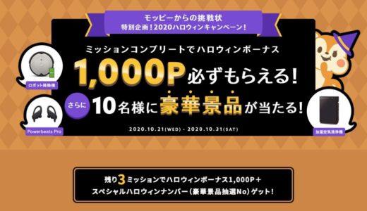 モッピーでポイント1000円分がもらえてさらに豪華賞品が当たるキャンペーンの攻略法を紹介