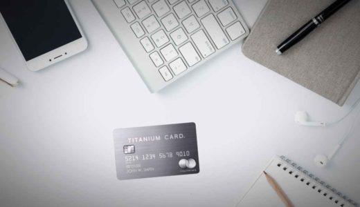 最高級の金属製カードもポイ活で身近に!大量ポイントが還元される限定キャンペーン実施中