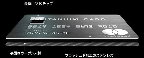ラグジュアリーカードチタンカード材質