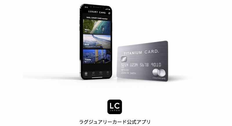 ラグジュアリーカード公式アプリ