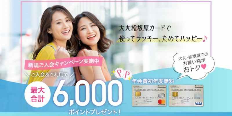 大丸松坂屋カード入会キャンペーン