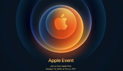 2020年新型iPhoneはiPhone12Pro/iPhone12ProMaxとiPhone12/iPhone12mini!最速入手は10月23日で74800円から