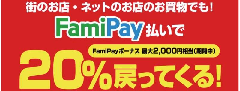 FamiPay20パーセント還元キャンペーン