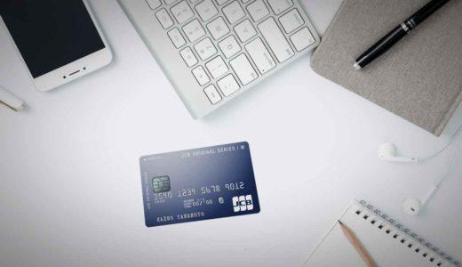 ポイントが2倍以上もらえる年会費無料のカードで大量ポイントをもらって発行する方法を解説