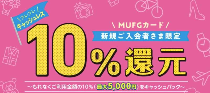 MUFGカード新規入会キャンペーン