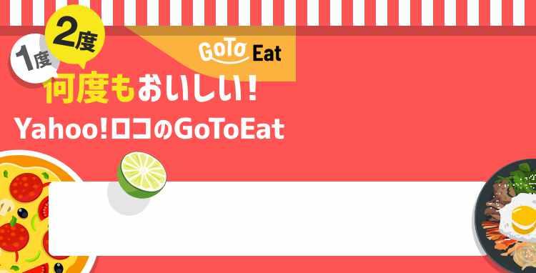 YahooロコGoToEatキャンペーン