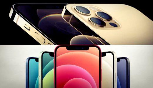 iPhone12とiPhone12Proはビックカメラの購入がおすすめ!さらに1%のポイント還元がもらえる買い方を公開