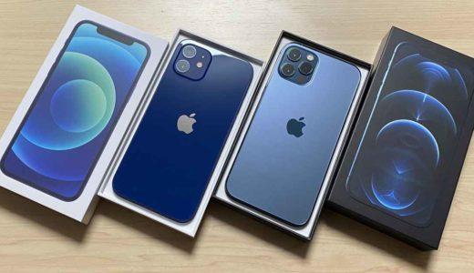 iPhone12ProとiPhone12を開封してファーストレビューをすると画面の見分けはつきませんでした