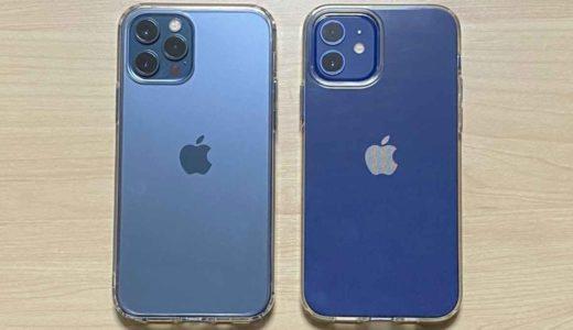 iPhone12ProとiPhone12に保護ガラスとケースを早速つけたのでレビューします