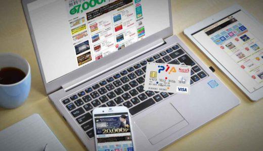 ぴあカード発行で6000円分のポイントと最大50000円分のギフトカードがあたるキャンペーン実施中