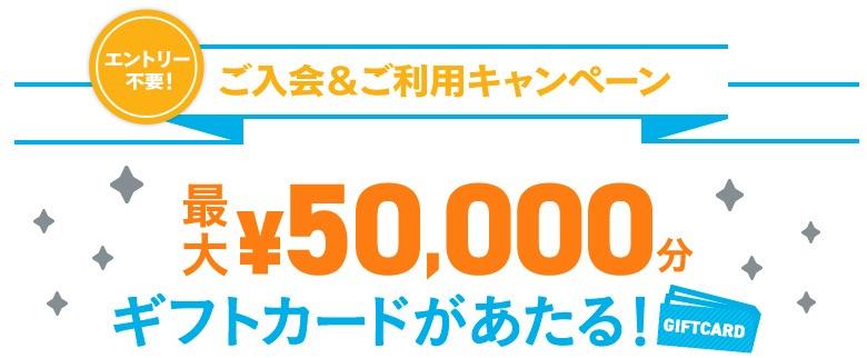 ぴあNICOSカード入会キャンペーン