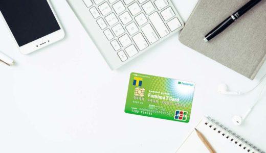 ファミマで便利なクレカ発行で最大18500円分のポイントがもらえるお得なキャンペーン実施中