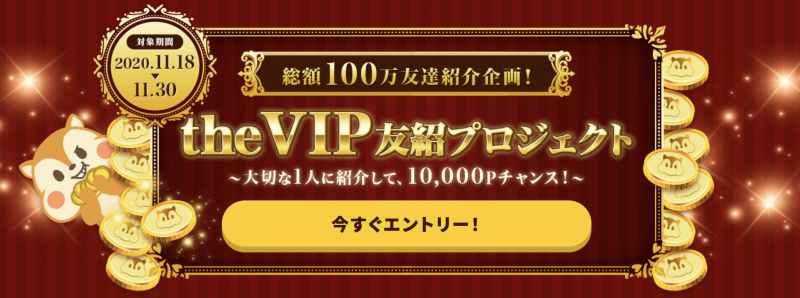 モッピーtheVIP友紹プログラム