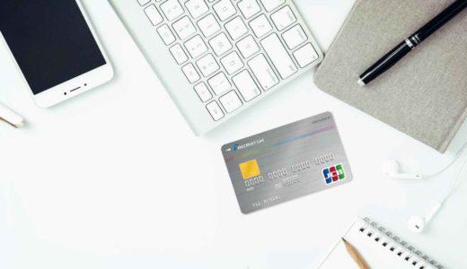 Go To Eatに使えるポイントがもらえるクレジットカード発行でお得なキャンペーン実施中