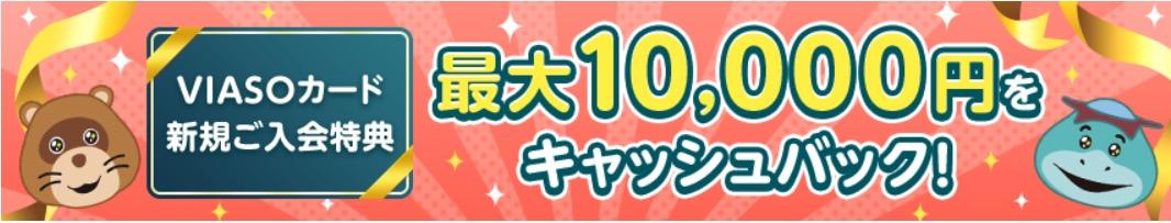 三菱UFJニコスVIASOカード新規入会キャンペーン