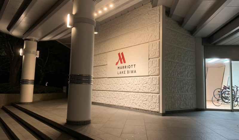 琵琶湖マリオットホテルエントランス