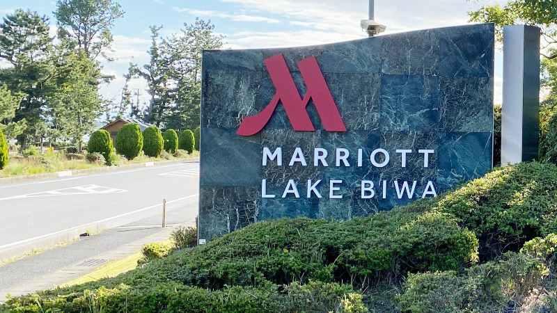 琵琶湖マリオットホテル入口