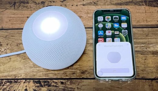 AppleのスマートスピーカーHomePodminiのファーストレビューを公開