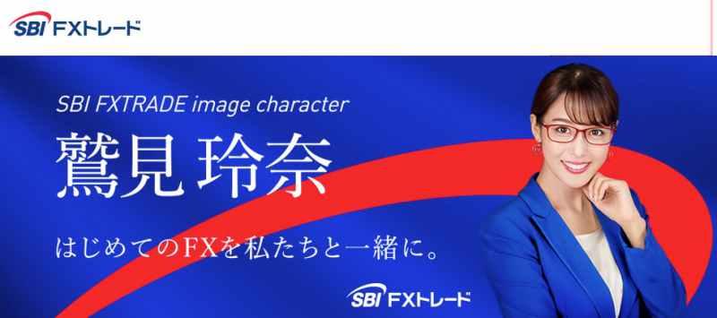 SBIFXトレードイメージ