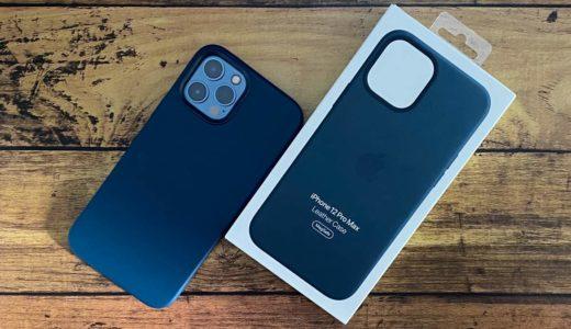 iPhone12ProMaxのレザーケースと保護ガラスのレビューを公開