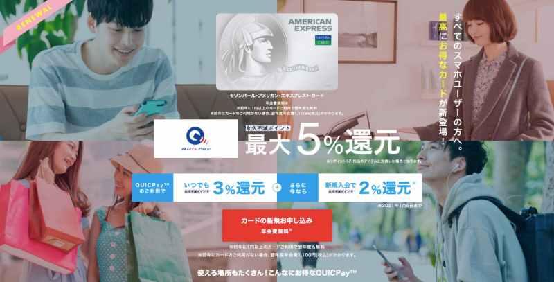 セゾンパールアメリカンエキスプレスカードdigitalイメージ