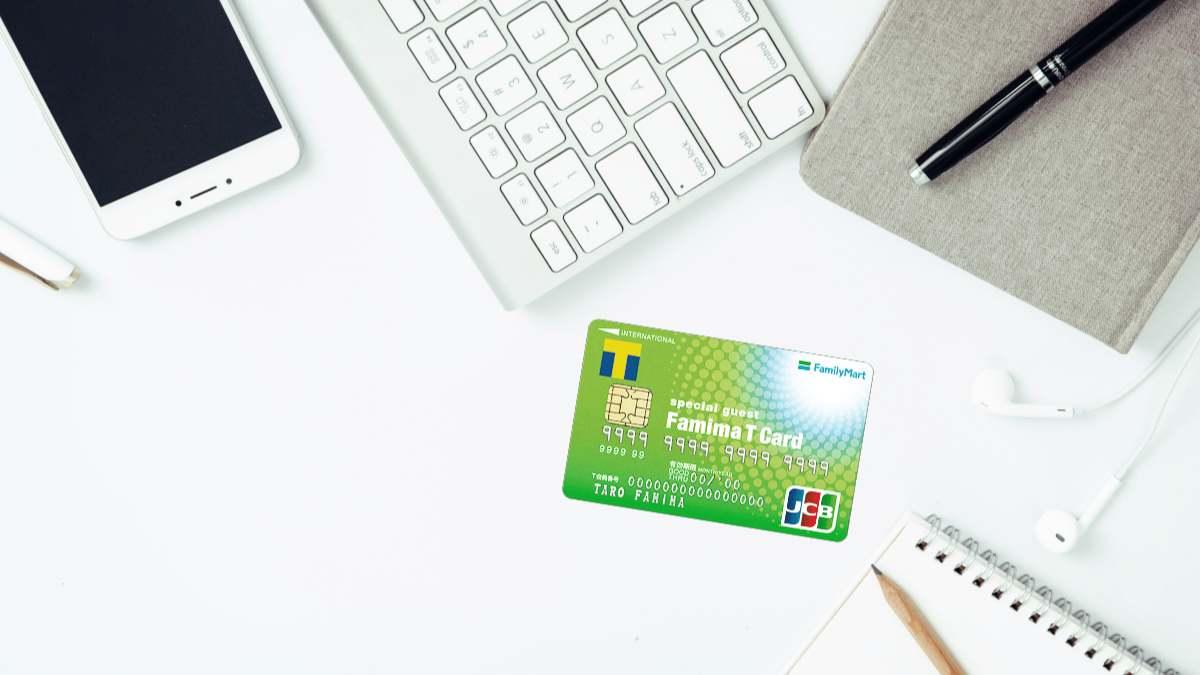 ファミマTカードのアイキャッチ