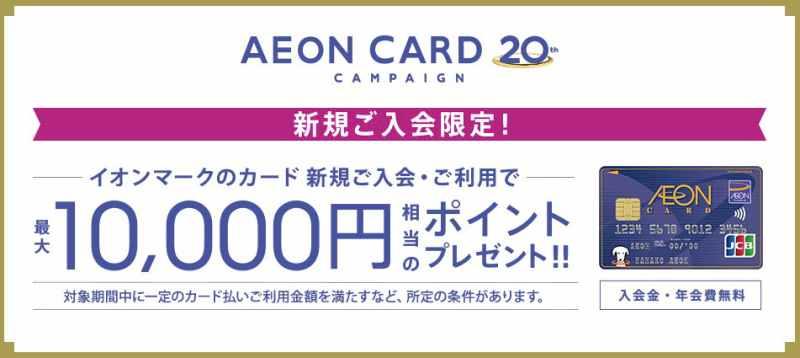 イオンカード20周年新規入会キャンペーン