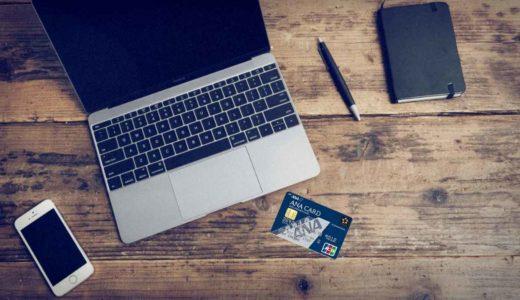 ANA Payのチャージができるクレカ発行で10000円分のポイントがもらえるキャンペーン実施中