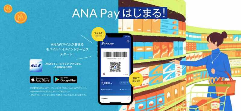 ANAPay利用イメージ