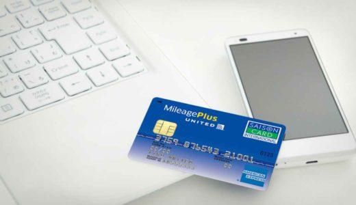11000円分のポイントがもらえるマイルが貯められるクレジットカードの新規入会キャンペーン実施中