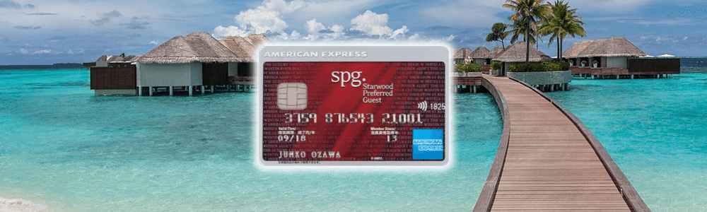 SPGアメックスカードのイメージ