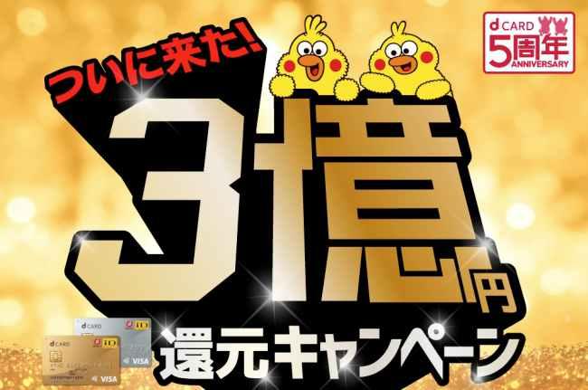 dカード3億円還元キャンペーン