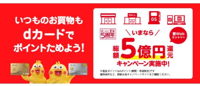 dカード5億円還元キャンペーン
