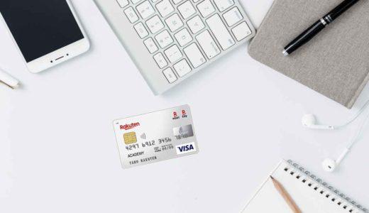 楽天ゴールドカードよりお得になる楽天カード発行で最大15000円相当がもらえる入会キャンペーンを公開