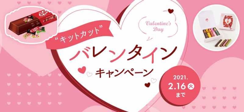 キットカットバレンタインキャンペーン