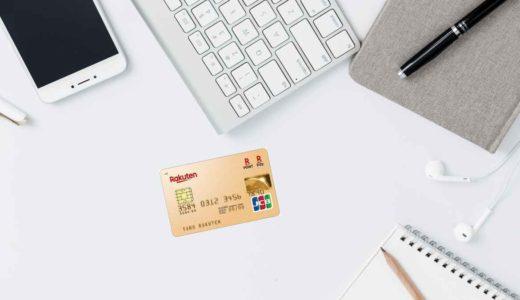 楽天ゴールドカードのSPU倍率改悪!?楽天プレミアムカードと楽天カードのどちらに移行がおすすめか調査結果を公開