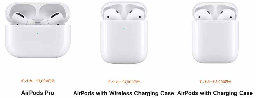 Apple初売りAirPods