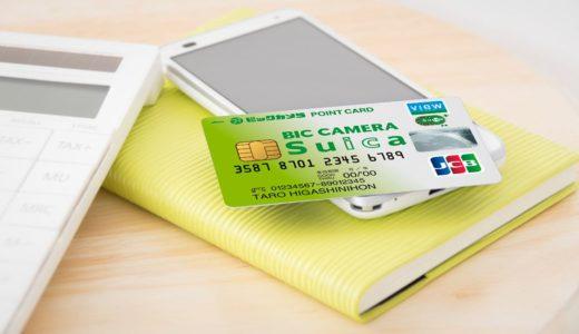 年会費が実質無料で使えるお得なSuicaカード発行で最大8200円相当がもらえるキャンペーン実施中
