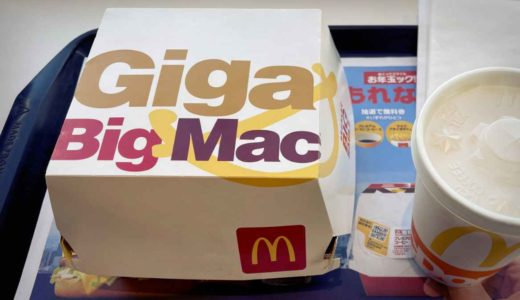 Giga Big Mac ギガビッグマックをマクドナルドで実食!ボリューム感やカロリーなどの食レポを紹介