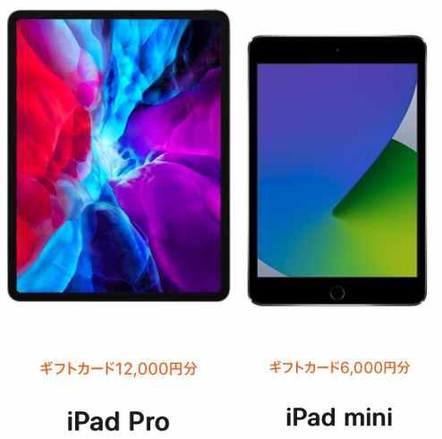 Apple初売りiPad